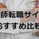医師転職サイトのおすすめを比較